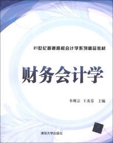 财务会计学/21世纪普通高校会计学系列精品教材