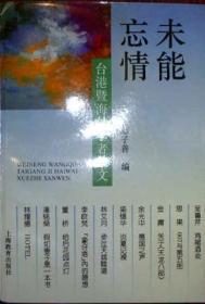 未能忘情-台港暨海外学者散文:Tai Gang ji hai wai xue zhe san wen = Weineng wangqing : Taigang ji haiwai xuezhe sanwen (Mandarin_chinese Edition)