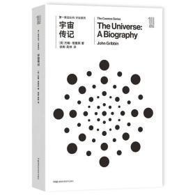 【正版现书】第一推动丛书 宇宙系列:宇宙传记