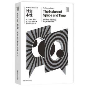 【正版现书】第一推动丛书 宇宙系列:时空本性