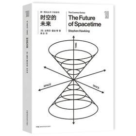 【正版现书】第一推动丛书 宇宙系列:时空的未来