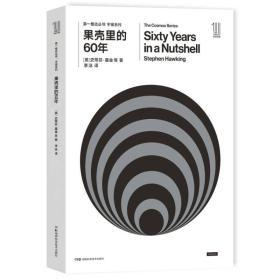 第一推动丛书.宇宙系列:果壳里的60年(2019年教育部推荐)