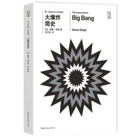 【正版现书】第一推动丛书 宇宙系列:大爆炸简史
