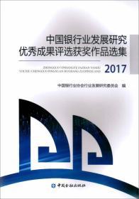 中国银行业发展研究优秀成果评选获奖作品选集2017