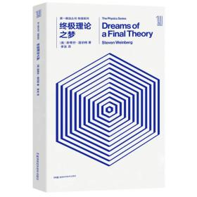 【正版现书】第一推动丛书 物理系列:终极理论之梦