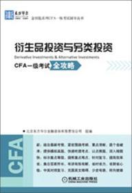 东方华尔金钥匙系列CFA一级考试辅导丛书:衍生品投资与另类投资