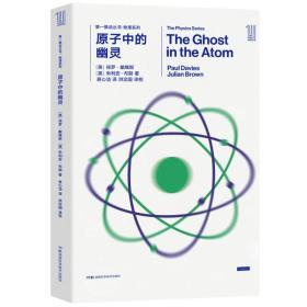 【正版现书】第一推动丛书 物理系列:原子中的幽灵