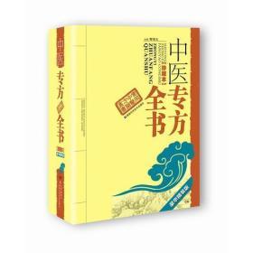 中医专方全书(珍藏本)豪华精装版