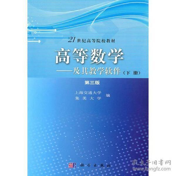 高等数学——及其教学软件(下册)(第三版)