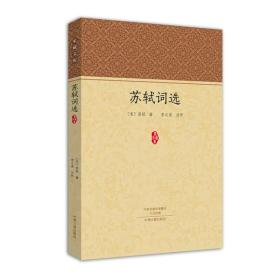 家藏文库:苏轼词选