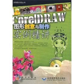 CoreIDRAW图形创意与制作实例精讲