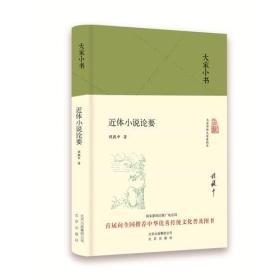 大家小书 近体小说论要(精)