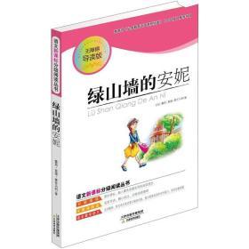 美绘导读版 绿山墙的安妮 钱理群 天津教育出版社 9787530964798