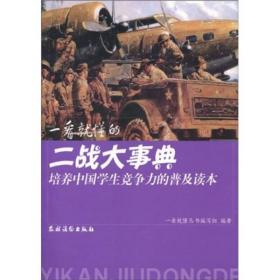 培养中国学生竞争力的普及读本——看就懂的二战大事典(四色)
