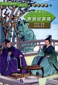 (2016教育部)学汉语分级读物第2级 文学故事: 三国演义2-煮酒论英雄(青少年读物)