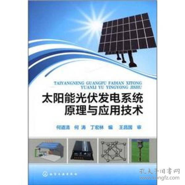 太阳能光伏发电系统原理与应用技术