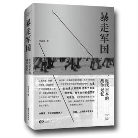 暴走军国---近代日本的战争记忆