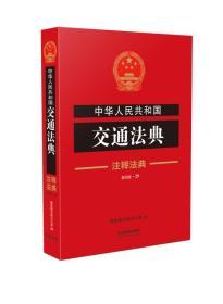 中华人民共和国交通法典29—注释法典(新四版)