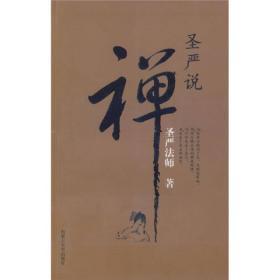 圣严法师圣严说禅 圣严法师 内蒙古大学出版社