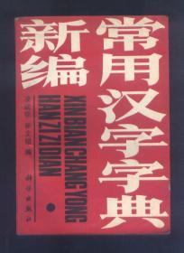 新编常用汉字字典