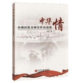 中华情:金湘民族交响乐作品选集