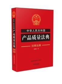 中华人民共和国产品质量法典·注释法典(新四版)