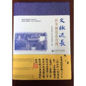 文脉流长——科举制度在台湾