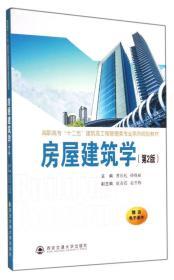 """房屋建筑学(第二版)(高职高专""""十二五""""建筑及工程)"""