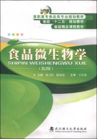 食品微生物学第二2版杨玉红武汉理工大学出版社9787562944362