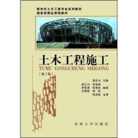 新世纪土木工程专业系列教材:土木工程施工(第2版)