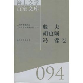 殷夫 胡也频 冯铿094【海上文学 百家文库】