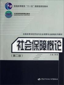 """社会保障概论(第2版)/普通高等教育""""十一五""""国家级规划教材·北京高等教育精品教材"""