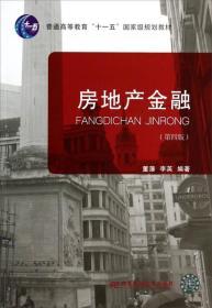 房地产金融(第4版)/普通高等教育十一五国家级规划教材