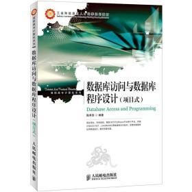 工业和信息化人才培养规划教材·高职高专计算机系列:数据库访问与数据库程序设计(项目式)