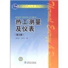"""普通高等教育""""十一五""""國家級規劃教材 熱工測量及儀表(第三版)"""