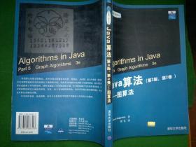 Java算法:图算法.第2卷:第3版/塞奇威克+