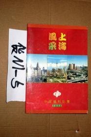 上海风采(中国福利彩票)..全30张