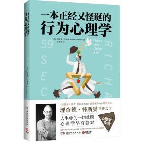 正版一本正经又怪诞的行为心理学怀斯曼湖南文艺出版社9787540474164ai1