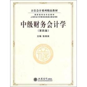 中级财务会计学第四4版 张维宾 立信会计出版社 9787542932754