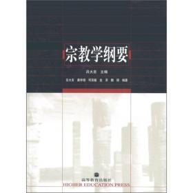 二手正版 宗教学纲要 吕大吉 高等教育出版社
