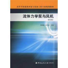 高等学校建筑环境与设备工程专业规划教材:流体力学泵与风机(第5版)