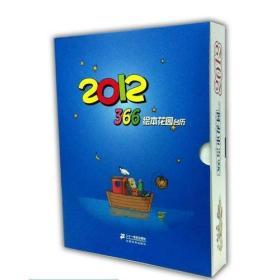 2012  366绘本花园台历