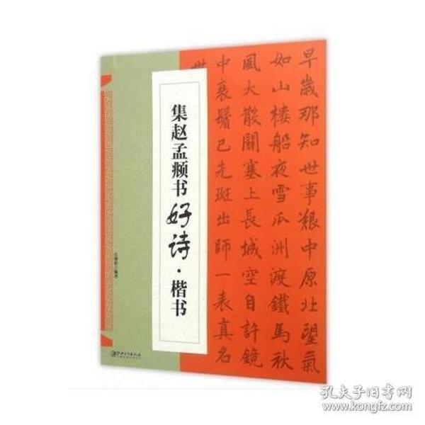 集赵孟頫书好诗·楷书