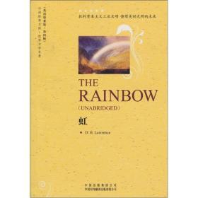 【非二手 按此标题为准】中译经典文库·世界文学名著:虹