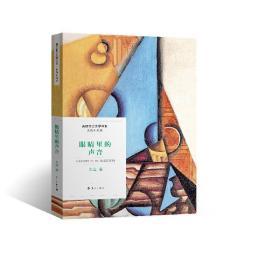 美丽南方文学书系长篇小说卷:眼睛里的声音光盘漓江