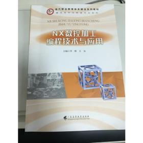 NX数控加工编程技术与应用