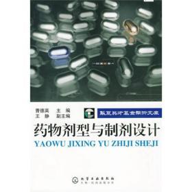 药物剂型与制剂设计 曹德英 化学工业出版社 9787122050854
