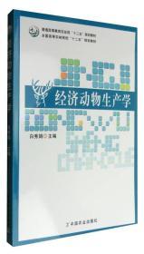 """经济动物生产学/普通高等教育农业部""""十二五""""规划教材"""