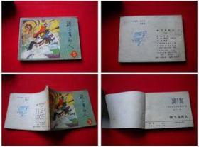 《骑飞马的人》第3册。广西1984.3一版一印52万册8品,4401号,连环画