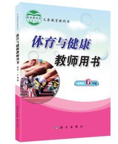 小学体育教学教师用书(水平三,6年级)